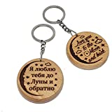 Love You to The Moon and Back Russian Personailsed Engraved Wooden Keyring Keychain Gift Я...
